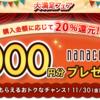 omini7(オムニ7)の大満足フェアで20%還元(最大6,000円分)nanacoギフトomni7プレゼント!