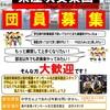 【茶屋吹奏楽団】コンサート開催します!【管楽器フェスタ2017名古屋会場】
