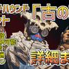 【Apex】イベント「古の理」の詳細まとめ!PvE、報酬、限定スキン【ブラッドハウンドイベント】
