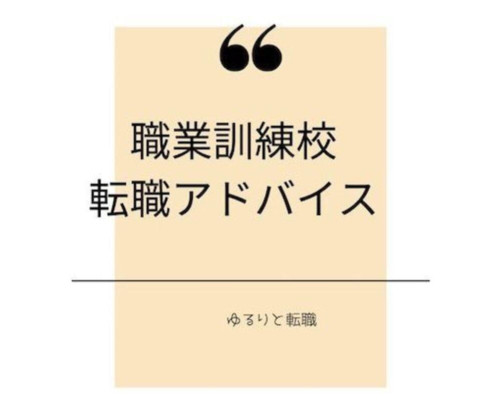 職業訓練からもらった転職アドバイス5つ!【無職からの復活方法】