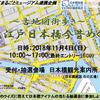 11/4「~古地図街歩き~ 大江戸日本橋今昔めぐり」のお知らせ