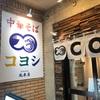 中華そば コヨシ@松濤 にて、煮干しラーメン、生姜を入れて!