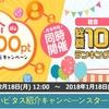今なら1,000ptもらえる!ハピタス紹介deプレゼントキャンペーン攻略法!