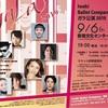 【公演情報】Iwaki Ballet Company