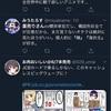 令和のサブカルつまらなすぎてTwitterのトレンドが平成のサブカルだらけになる