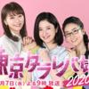 東京タラレバ娘2020 感想|3年経ってもカワラン娘たち。