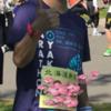 洞爺湖マラソンレポ その1 「いろいろとうまくいかないスタート前」