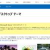Windows10 テーマ設定の変更