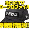 【VARIVAS×NEWERA】コラボキャップ「9FIFTYロープロファイル」通販予約受付開始!