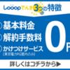 今更だけど 北海道電力→LOOPでんき