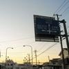 庄原駅前南交差点