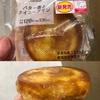 ローソン バター香るクイニーアマン 食べてみた感想