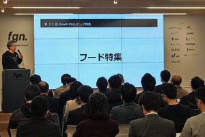 第35回Growth Pitch - フード特集 - FGN イベントレポート