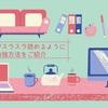 韓国語がスラスラ読めるようになる!勉強法〜プロローグ〜