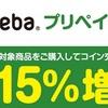 ファミマ 「Ameba」プリペイドカードキャンペーン、今ならコイン増量