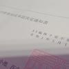 東京都の特定不妊治療費助成金を申請して承認されるまでかかった期間