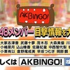 AKBINGOで大西桃香の目撃情報募集中!近いうちに出演か!?