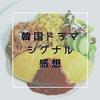 シグナル/韓国ドラマの感想