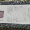 万葉歌碑を訪ねて(その483)―奈良市神功4丁目 万葉の小径(19)―万葉集 巻三 二七七