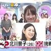 北川景子「ZIP!−究極クエスチョン」レポ(前編)