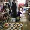 【切実】ひげ紳士の店を立て直したい……っ!!