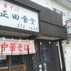 【千曲市】中華そば正田食堂  ~忘れられないえび塩そばと焼豚飯~