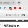 Chrome拡張機能開発 chrome.browserAction アクションボタンのサンプル