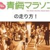 【コース攻略】詳しすぎる青梅マラソンの走り方
