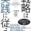 『戦略は実践に従う-日本企業のStrategy as Practice-』【本】