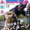 ロコアングラーの釣り方を解説「ルアーマガジン2021年10月号」発売!