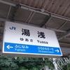 駅からwalkシリーズ JR紀勢本線 湯浅駅