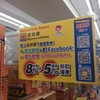 【ネーミング】マツモトキヨシを松本清と命名