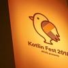 Kotlin Fest 2018 大盛況のうち幕を下ろしました! #kotlinfest #jkug