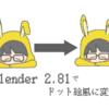 Blender 2.81でイラストをドット絵風に変換する