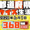 【都道府県クイズ生活】第368回(問題&解説)2020年6月1日