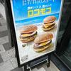 マクドナルドの夏カレーロコモコバーガー