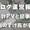 【ブログ運営報告】:初心者ブログの初月PVとブログを始めた経緯