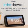 【Echo Show 5】新アレクサ端末発売をAmazonが発表‼︎衝撃の値段と性能