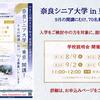 奈良シニア大学in東京公開講座は満席となりました!