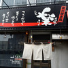 炭火焼き鳥 楽(安佐南区長束)汁なし担々麺