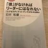 岩田松雄・「徳」がなければリーダーにはなれない【読書で響いた文言集㉘】