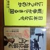 日米地位協定を勉強している
