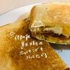 年季の入ったホットサンドメーカーで直火焼きのホットサンドを作って食べる【アラサーOLの休日】