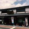 伊東の市川製茶。ぐり茶メニューを楽しめるお茶製造の老舗。