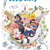 アニポケ・新シリーズはサトシとゴウのW主人公体制!