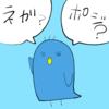 ポジティブ捏造作戦(ハハン)