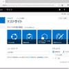 SharePoint 2016評価版をHyper-Vで仮想化環境にインストールする手順(5/5)―クライアントから確認編