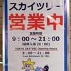 コロナ自粛明けの東京スカイツリーに行ってみた(本題:登らなくたっていいじゃない)