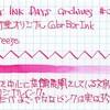 #0130 石丸文行堂オリジナル Color Bar Ink Sea Breeze
