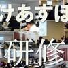 京都・介護老人保健施設ケア・スポット梅津の研修